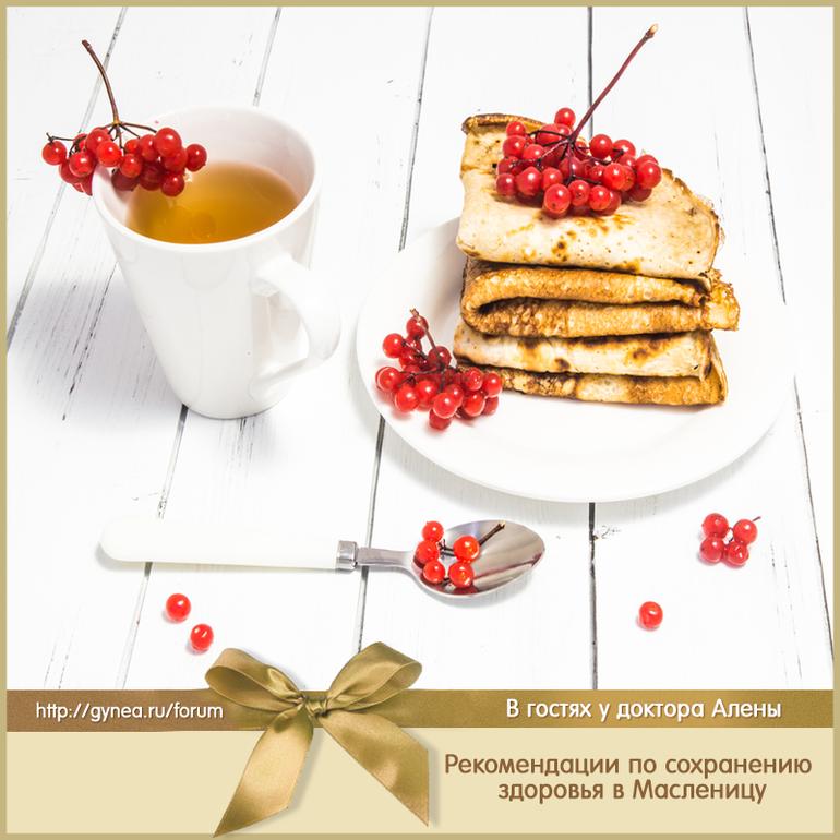 185fbaef39d3 Масленица - один из вкуснейших праздников. В 2018 году он празднуется в  период с 12 по 18 февраля. В течении этой недели провожают зиму и встречают  весенние ...