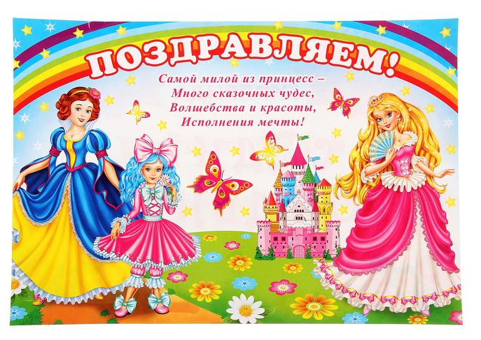Поздравления с днем рождения маленькую принцессу в открытках