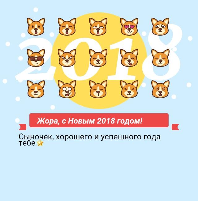 Жора, с Новым 2018 годом!