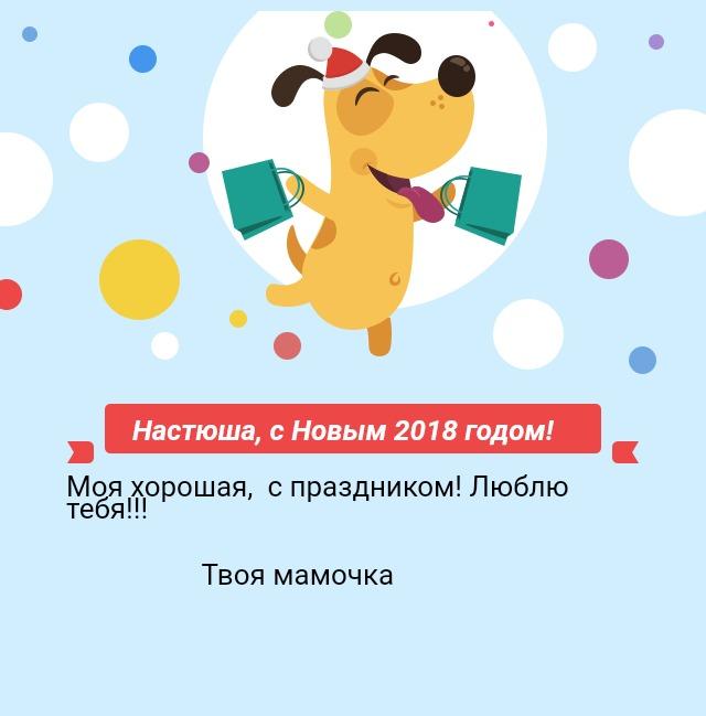 Настюша, с Новым 2018 годом!