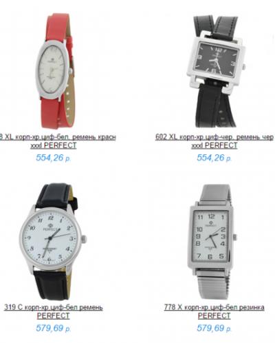 Часы Perfect оптом Перфект - наручные и настенные часы
