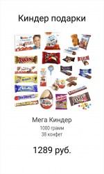 ЗОЛОТОЙ ЧЕМОДАНЧИК С ПОДАРКАМИ. (МЕГА КИНДЕР) ,1000ГР.