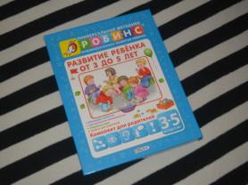 Робинс. Развитие ребенка от 3 до 5 лет.