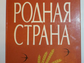 Яковлев Родная страна Худ. Гальдяев 1982