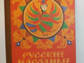 Русские народные сказки (школьная библиотека) 1983