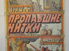 Пермяк Пропавшие нитки Худ. Кабаков 1985