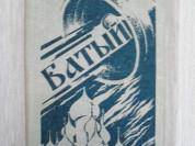 Батый В. Ян 1981 год