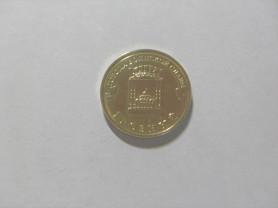 Монета 10 Рублей 2015 год Грозный ММД Россия