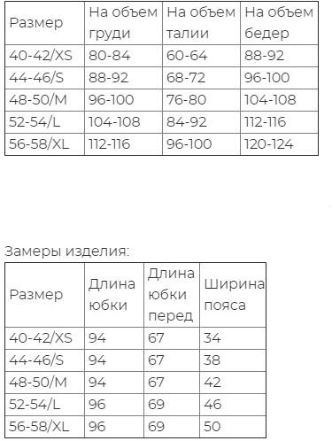 """Юбка """"Вена"""" лен 100%"""
