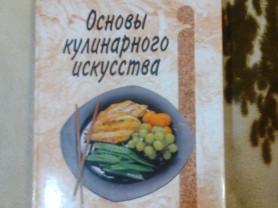 Каленьюик Основы кулинарного искусства 1994 г.