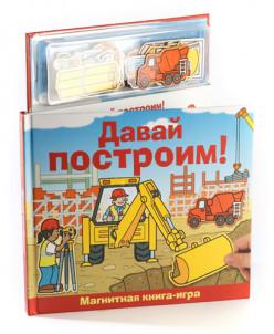 Давай построим! (детская книга)