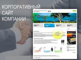 Создание сайта компании, корпоративного сайта.