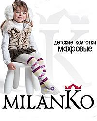 Детские колготки из ОТБОРНОГО ХЛОПКА с махрой MilanKo