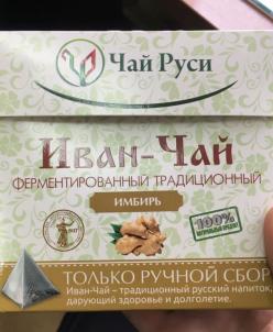 Иван-чай с имбирем с пакетиках-пирамидках (20 шт)