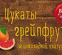 Цукаты грейпфрута без сахара в шоколаде 200г
