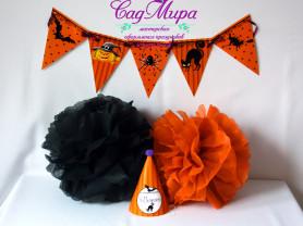 Набор праздничной атрибутики для Хэллоуин.