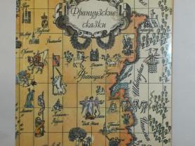 Французские сказки Издательство Правда 1988