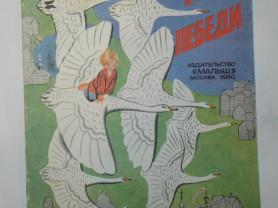 Гуси-лебеди Худ. Лосин 1990