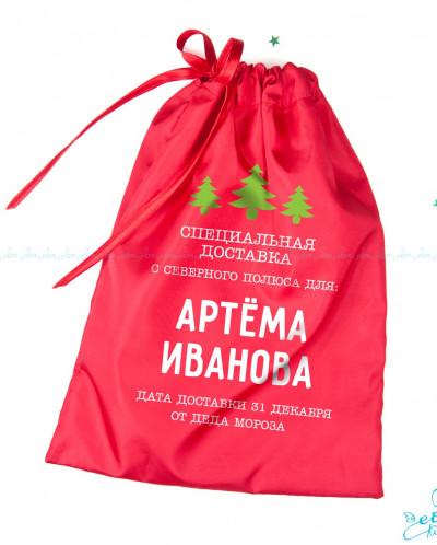 Мешочек для подарков Специальная доставка с Северного полюса