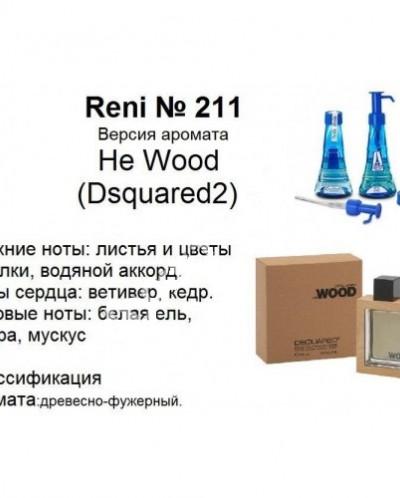 211 аромат направления He Wood (Dsquared) (100 мл)