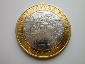 10 Рублей 2009 год Великий Новгород ММД