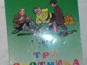 Носов Три охотника Семенов