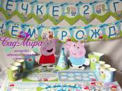 Набор для оформления дня рождения Свинка Пеппа.