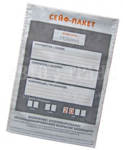 Сейф пакет (микро), 162*235 мм