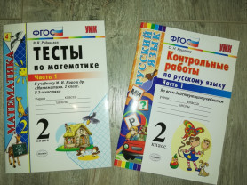 Тетрадь-тренажёр контрольные по русскому и тесты п