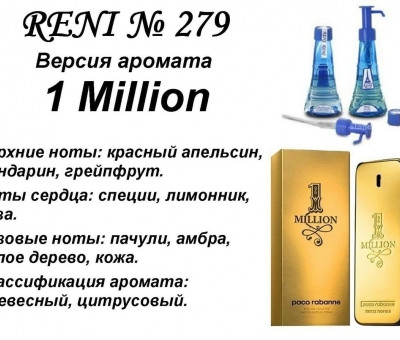 № 279 1 Million (Paco Rabanne) 100мл.