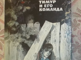 Гайдар Тимур и его команда Худ. Мазурин 1985