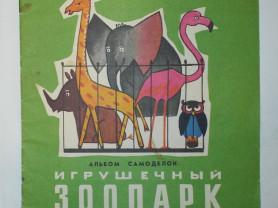 Никитина Игрушечный зоопарк. Альбом самоделок