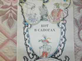 Кот в сапогах худ. М. Майофис