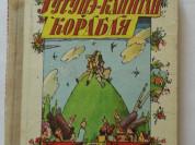 Вангели Гугуцэ - капитан корабля Худ. Кабаков 1980