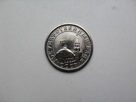 1 Рубль 1991 год ЛМД СССР