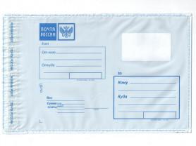 предлагаю пакеты Почты России 280ммх380мм.