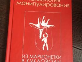 Книга - психология манипулирования, В.Шапарь