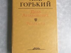 Дело Артамоновых А.М. Горький 1980 год
