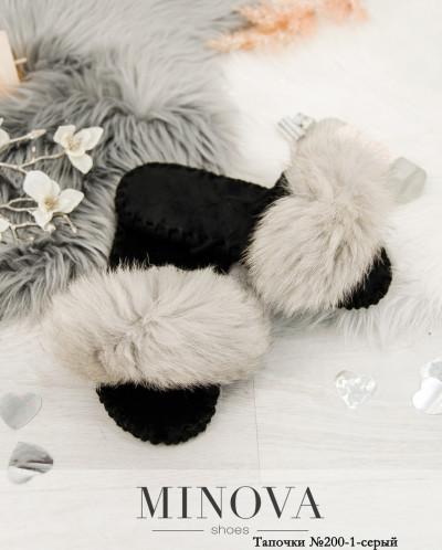 Тапочки №200-1-Серый