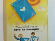 Москвин Лето летающих Худ. Лемкуль 1985