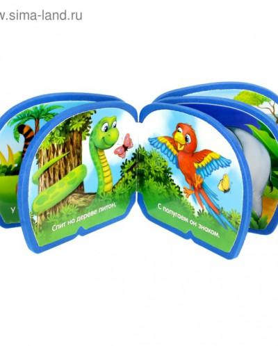 Книги-малышки EVA набор «Весёлые зверята», 4 шт по 10 стр.