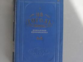 Н.В Гоголь Избранные произведения Том 2 1952 год