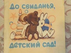 Демьянов До свиданья, детский сад Худ. Данилов
