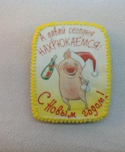 """5327 Новогодняя открытка """"Нахрюкаемся!"""""""