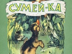 Погореловский Сумей-ка Худ. Митурич (новая)