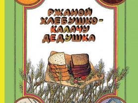 Митяев Ржаной хлебушко - калачу дедушка