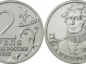 Монета 2 Рубля 2012 год М. А. Милорадович Россия