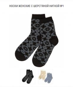 Носки женские с шерстяной ниткой №1