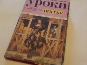 Андреянова Уроки шитья . 1994 г.