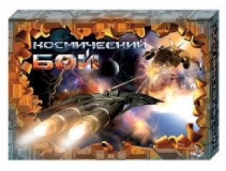 Космический бой-1 жесткая коробка